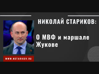 Николай Стариков: о МВФ и маршале Жукове