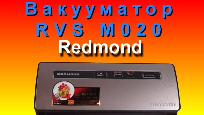 Вакууматор RVS M020 от Редмонд. Инструкция пользования.