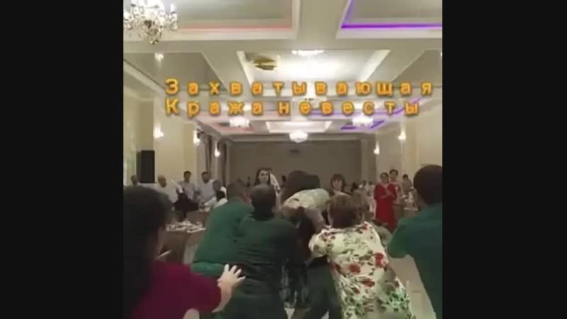 Украли со свадьбы .mp4