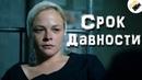 ЭТОТ ФИЛЬМ СМОТРИТСЯ НА ОДНОМ ДЫХАНИИ! Срок давности Все серии подряд Русские мелодрамы, сериалы