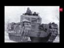Черчилль в РККА