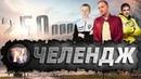 Челендж на 250 000 рублей NIDIN Jove и LeBwa
