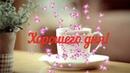 С добрым утром! Хорошего дня и отличного настроения!