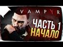 🔴 Vampyr Прохождение 1 16 🔴