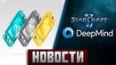Игроки столкнутся с ИИ в Starcraft 2, Minecraft Earth - скоро бета, анонс Switch Lite