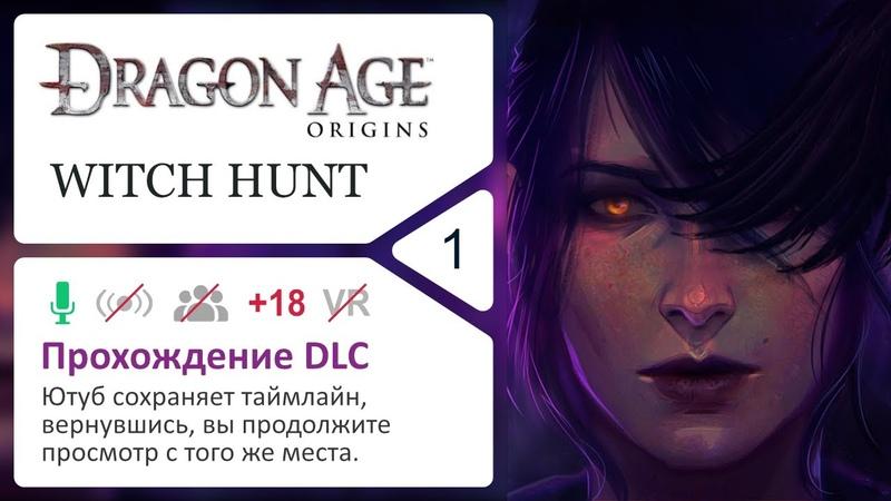 Dragon Age: Origins - Охота на ведьм ( Witch hunt ) | Прохождение | 18 | 4k