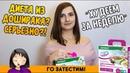 Как похудеть быстро? С Леовит - НИКАК / Худеем за неделю обзор