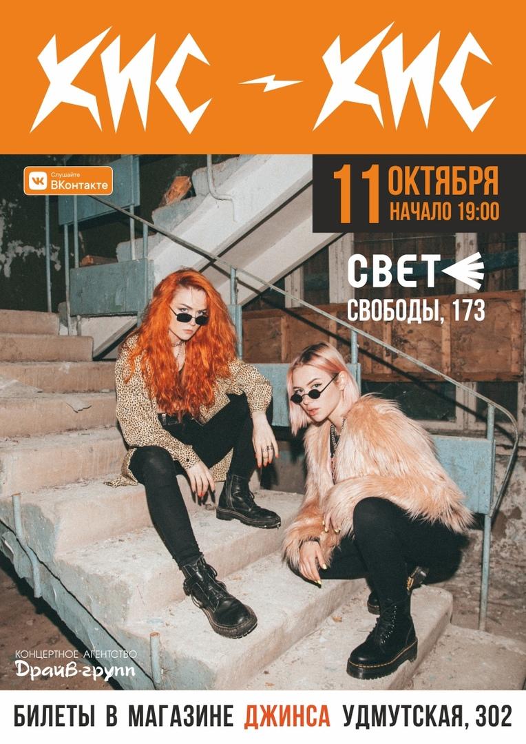 Афиша Ижевск Группа КИС-КИС в Ижевске 11.10.2019