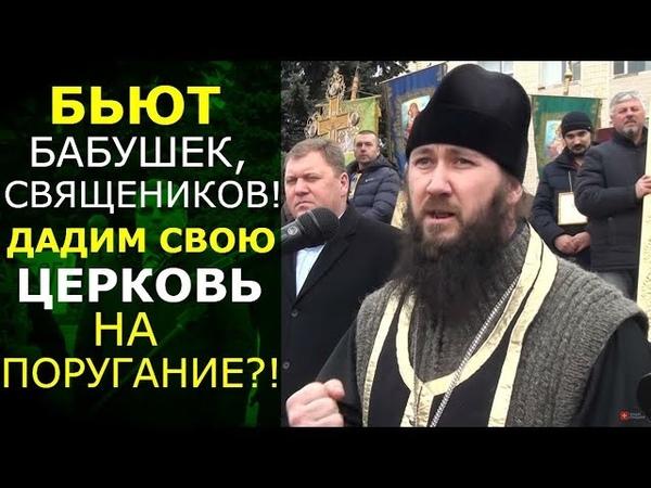 Батюшка просто герой Высказал всё в лицо власти и народу Украины укр