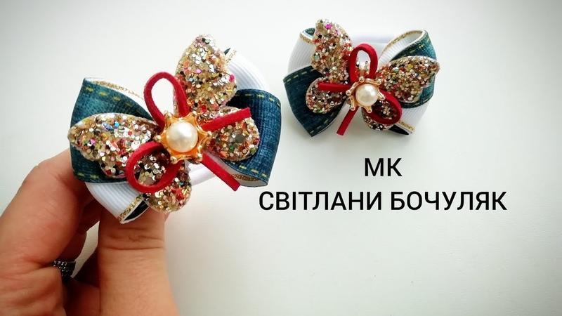 Стильний бантик для маленької модниці зі стрічки 2.5 см МК ВІДЕО НОМЕР 5