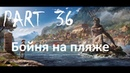 Assassin's Creed Odyssey/Прохождение игры часть 36/Бойня на пляже/Призыв к оружию/Незабываемая ночь