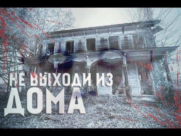 Не выходи из дома / 1080p / 60fps / Мистика / Триллер / Драма / Детектив /