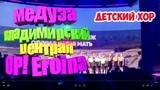 Детский хор перепел песню Медуза полная версия ненавижу Геленджик
