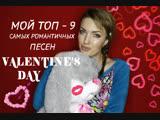 МОЙ ТОП - 9 РОМАНТИЧНЫХ ПЕСЕН