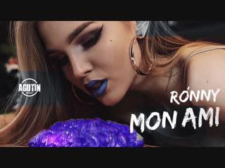 ПРЕМЬЕРА ТРЕКА! RÓNNY — MON AMI (Аудио 2018) #ronny