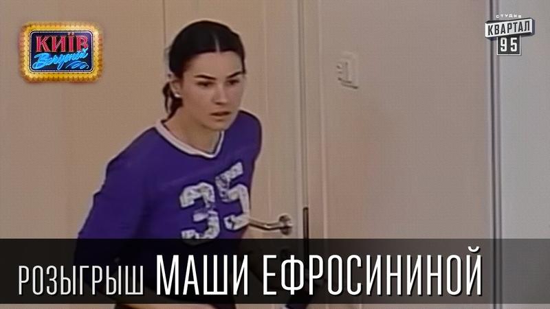 Розыгрыш Маши Ефросининой украинской телеведущей Вечерний Киев 2015 Скрытая камера
