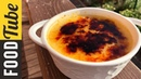 Изысканный Крем Брюле! Вкусные Рецепты by Бодя