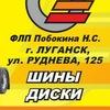 Шины / Диски / Шиномонтаж Луганск