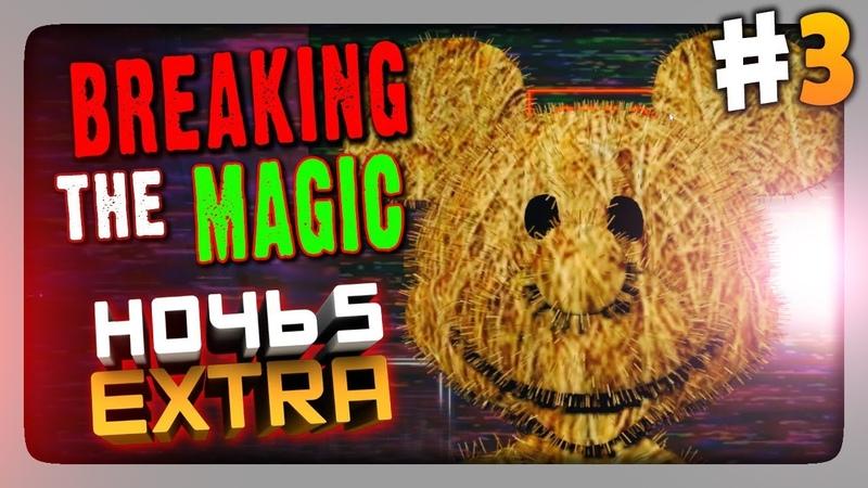 Breaking the Magic (FNaF) Прохождение 3 ✅ НОЧЬ 5 Extra Custom Night