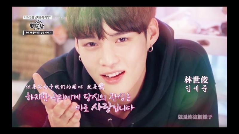 【繁中字】VICTON(빅톤) - Just the way you are [ Me 7Men EP10 ] 中字