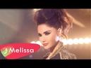 Melissa - Wehyat Eineik / ميليسا - وحياة عنيك