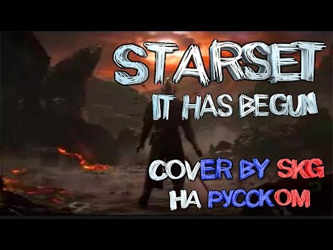 STARSET - IT HAS BEGUN (COVER BY SKG НА РУССКОМ) | МОНТАЖ BY CoverOK