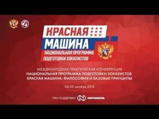 Международная конференция Национальная программа подготовки хоккеистов Красная Машина: Философия и базовые принципы в Туле