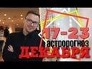 ✨Астрологический прогноз с 17 до 23 декабря от Anatoly Kart
