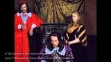дАртаньян и три мушкетёра Лилон лила лилер