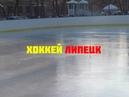 НМХЛ МХК Липецк - Металлург ВО