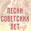 "16 мая - Советские песни от ""Notre Groupe"""