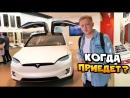TheWarpath Купил Теслу за 17 000 000 рублей Когда Tesla приедет Как заряжать Теслу в России