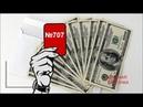Почему коррупция только усиливается Красная карточка №707