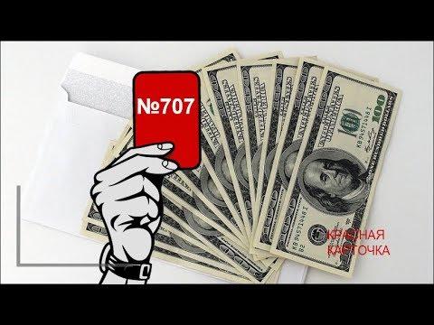 Почему коррупция только усиливается Красная карточка №707 смотреть онлайн без регистрации