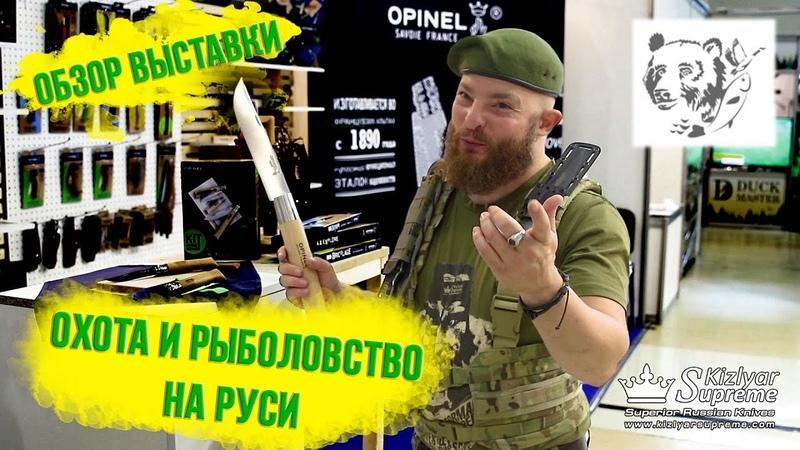 44-я Охота и Рыболовство на Руси. Противостояние. Обзор от Kizlyar Supreme. (Москва, 6-9.09 .2018)