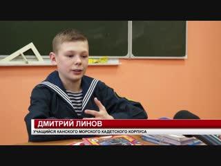 КАНСКИЙ КАДЕТ ПОСЕТИЛ КРЕМЛЁВСКУЮ ЕЛКУ
