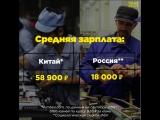 Китай обогнал Россию по зарплатам и пенсиям