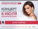 Ани Лорак День города Новокузнецк-400 лет