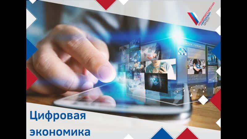 Народный фронт за цифровую экономику