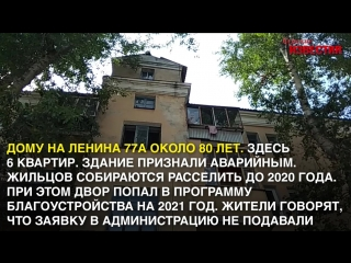 В Курске хотят отремонтировать дворы новых и аварийных домов