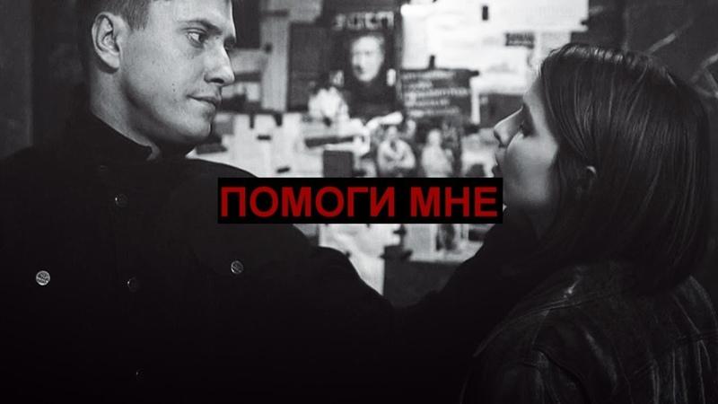 Катя Игорь l п о м о г и м н е l dedication x2