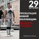 Денис Гусев фото #40