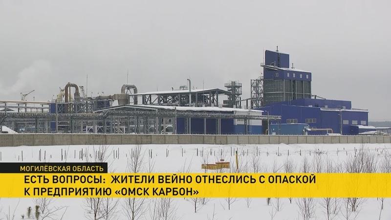 Жители посёлков под Могилёвом опасаются выбросов предприятия Омск Карбон
