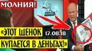 ЗЮГАНОВ назвал ЗАРПЛАТУ АВТОРА ПЕНСИОННОЙ РЕФОРМЫ В РОССИИ!Это переходит все границы!17.08.18