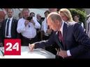 Визит Путина в Австрию и Германию. Специальный репортаж Павла Зарубина. От 19.08.18