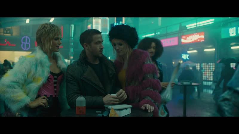 как всрали перевод Blade Runner 2049