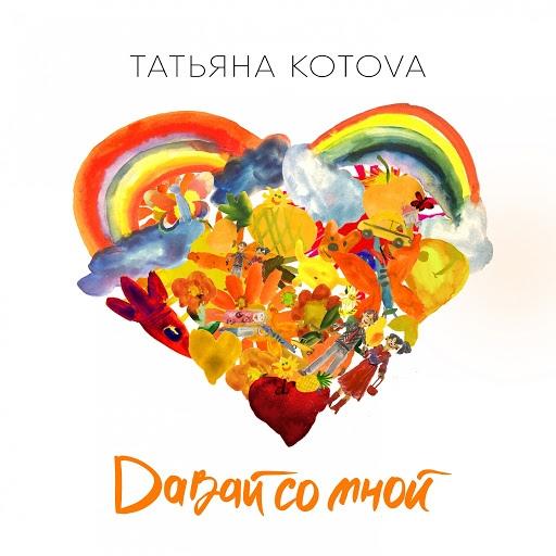 Татьяна Котова альбом Давай со мной
