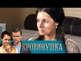 Кровинушка. 5 серия (2011-2012) Мелодрама @ Русские сериалы