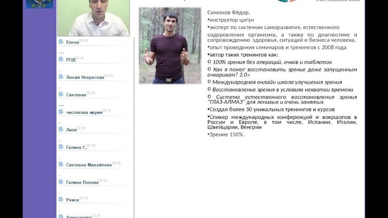 Федор Симонов 7 золотых правил и техник восстановления зрения до 100%