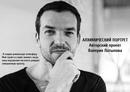 Валерий Латыпов фото #32